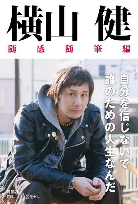 『横山健 随感随筆編』表紙