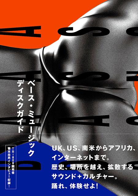 『ベース・ミュージック ディスクガイド』表紙