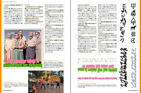 『MdN』2014年5月号より