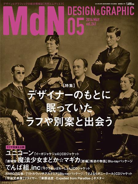 『MdN』2014年5月号表紙