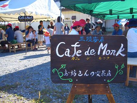 Cafe de Monk