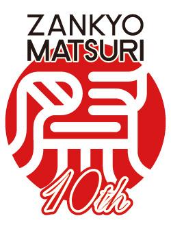 『残響祭 10th ANNIVERSARY』ロゴ