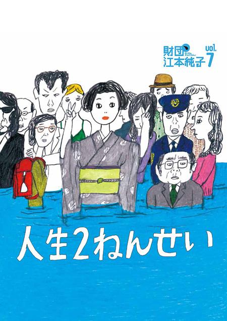 財団、江本純子vol.7『人生2ねんせい』チラシ イラスト:丹下京子