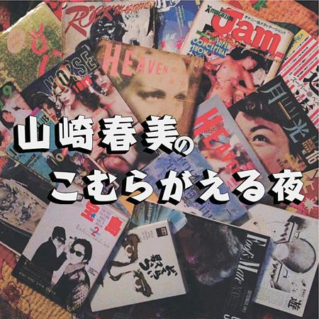 『山崎春美のこむら返る夜』イメージビジュアル