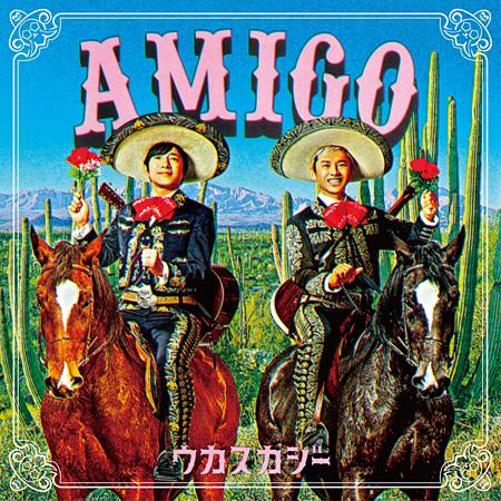 ウカスカジー『AMIGO』ジャケット