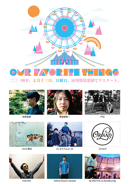 『OUR FAVORITE THINGS』メインビジュアル