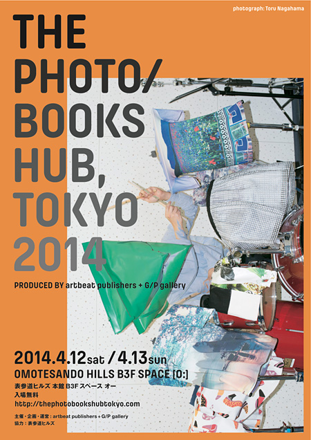 『THE PHOTO/BOOKS HUB, TOKYO 2014』フライヤー