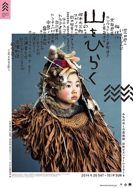 『みちのおくの芸術祭 山形ビエンナーレ2014』ポスター