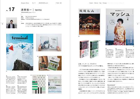 『Designers' Works 01 新鋭デザイナー50組の仕事』より