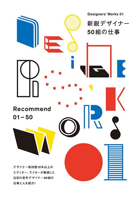 『Designers' Works 01 新鋭デザイナー50組の仕事』表紙