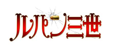 映画『ルパン三世』ロゴ ©2014映画「ルパン三世」製作委員会