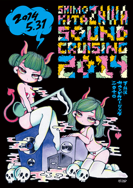 『InterFM presents Shimokitazawa SOUND CRUISING 2014』イメージビジュアル