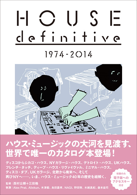 『HOUSE definitive 1974 - 2014』表紙