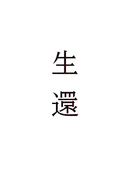 五十嵐隆『「生還」live at NHKホール 2013/05/08』ジャケット