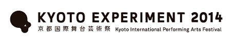 『KYOTO EXPERIMENT 京都国際舞台芸術祭 2014』ロゴ