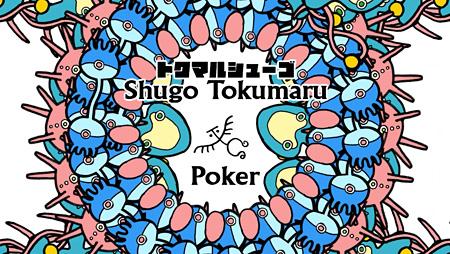 """トクマルシューゴPV""""Poker""""より"""