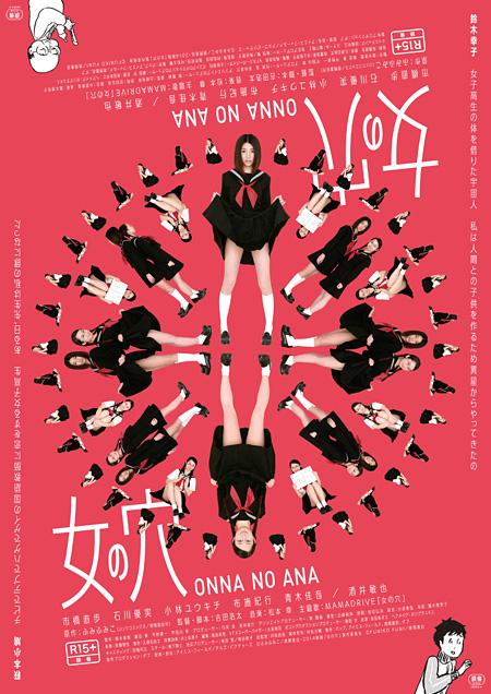『女の穴』ポスタービジュアル ©ふみふみこ/徳間書店・2014映画「女の穴」製作委員会 ©FUMIKO FUMI/徳間書店