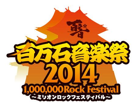『百万石音祭2014 ~ミリオンロックフェスティバル~』ロゴ