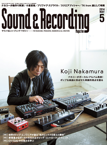 『Sound & Recording Magazine 5月号』表紙