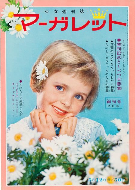 『マーガレット』創刊号表紙