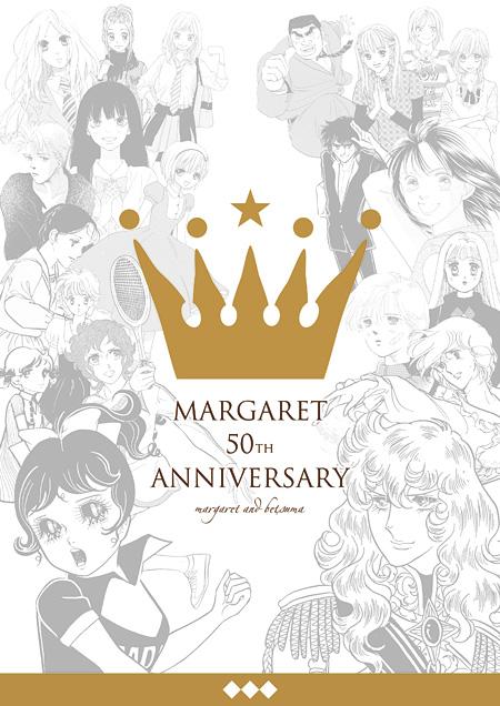 『わたしのマーガレット展~マーガレット・別冊マーガレット 少女まんがの半世紀~』キービジュアル