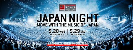 『SAYONARA 国立競技場 FINAL WEEK JAPAN NIGHT』オフィシャルサイトより