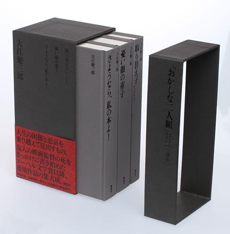 大江健三郎『「おかしな二人組」三部作』特装版 2006年 講談社