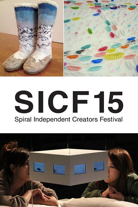 『SICF15』のメインビジュアル