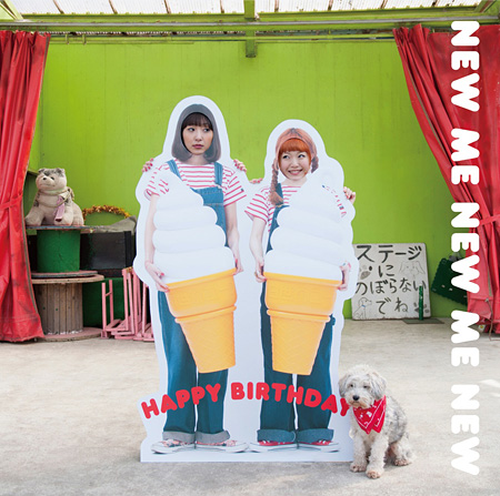 HAPPY BIRTHDAY『NEW ME NEW ME NEW』通常盤ジャケット