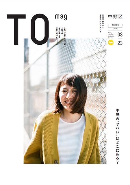 『TOmag』中野区特集 表紙