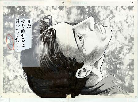 土田世紀 『同じ月を見ている』 ©土田世紀