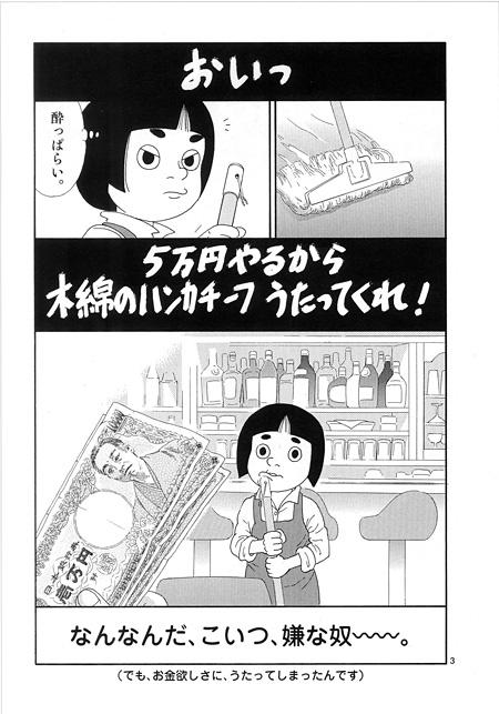 新井英樹 ©新井英樹/土田世紀