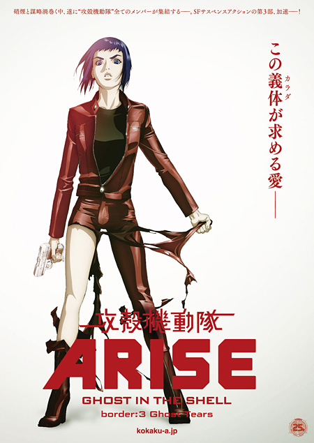 『攻殻機動隊ARISE border:3 Ghost Tears』キービジュアル ©士郎正宗・Production I.G/講談社・「攻殻機動隊ARISE」製作委員会