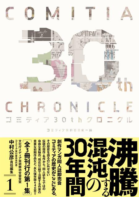 『コミティア30thクロニクル』第1集 表紙