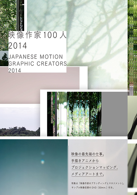 『映像作家100人 2014 JAPANESE MOTION GRAPHIC CREATORS 2014』表紙
