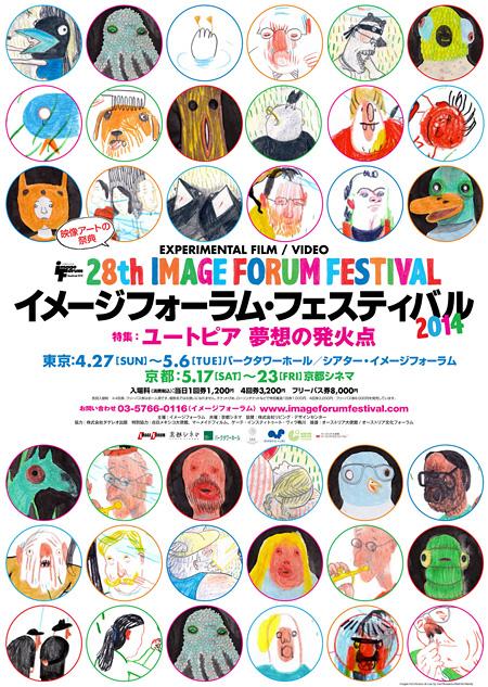 『イメージフォーラム・フェスティバル2014』ポスタービジュアル