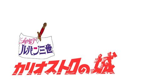 『ルパン三世 カリオストロの城』ロゴ 原作:モンキー・パンチ ©TMS
