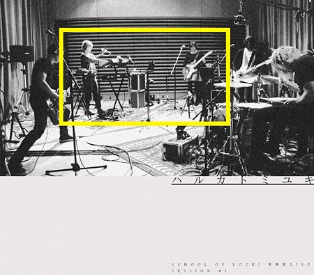 ハルカトミユキ『SCHOOL OF LOCK! 音楽室 LIVE SESSION#1- ハルカトミユキ -』ジャケット