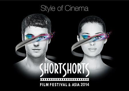 『ショートショート フィルムフェスティバル&アジア 2014』メインビジュアル