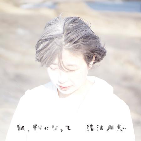 滝沢朋恵『私、粉になって』ジャケット