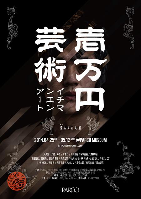 『1万円アート -歪んだ大人展-』メインビジュアル