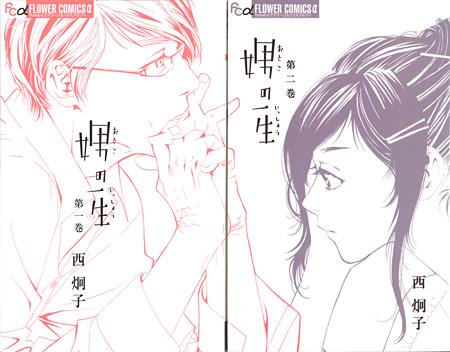 西炯子『娚の一生』1巻、2巻表紙 ©西炯子/小学館フラワーコミックスα