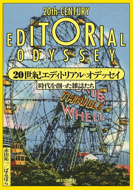 『20世紀エディトリアル・オデッセイ』表紙