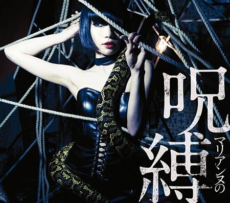 キノコホテル『マリアンヌの呪縛』限定デラックス盤ジャケット