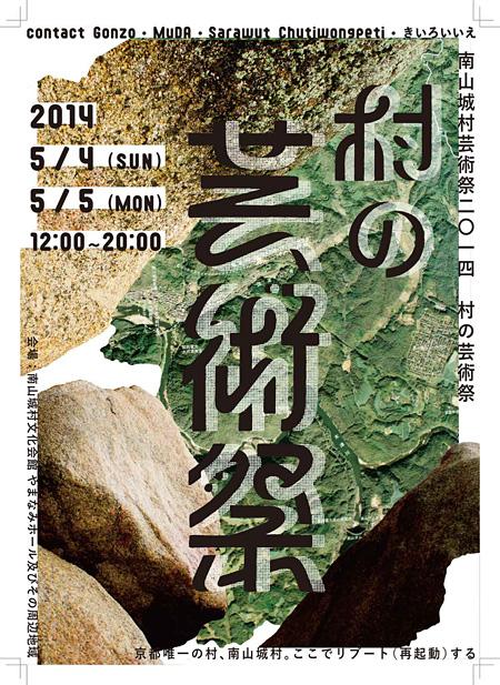 『村の芸術祭』メインビジュアル
