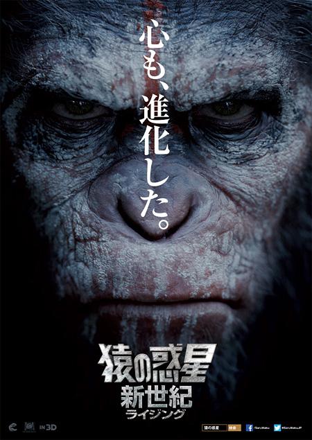 『猿の惑星:新世紀(ライジング)』ティザービジュアル ©2014 Twentieth Century Fox
