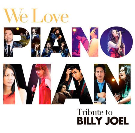『We Love Piano Man:トリビュート・トゥ・ビリー・ジョエル』ジャケット