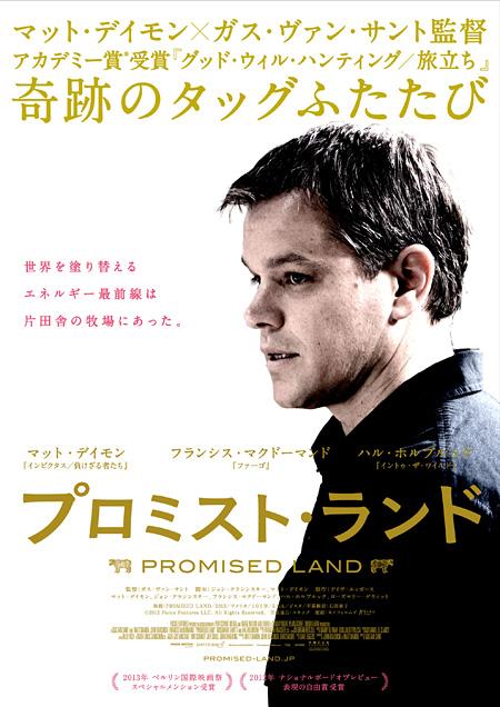 映画『プロミスト・ランド』ティザービジュアル ©2012 Focus Features LLC. All Rights Reserved.