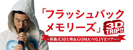 『フラッシュバックメモリーズ 3D TRIP』ビジュアル