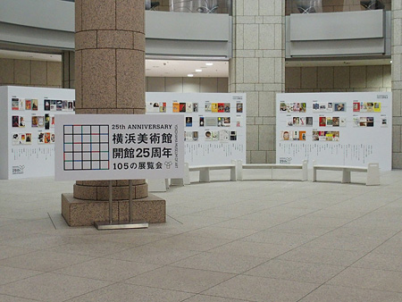 『横浜美術館開館25周年 105の展覧会』会場風景